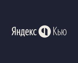 «Яндекс.Кью» официально открылся: The Question и «Яндекс.Знатоки» объединились
