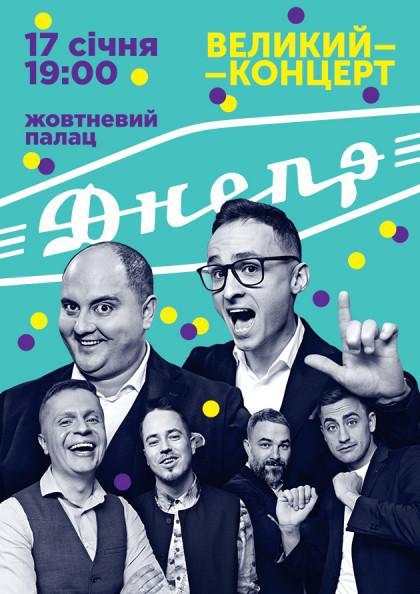 Большой концерт Днепр - 2