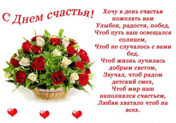 Картинки с днем счастья 20 марта