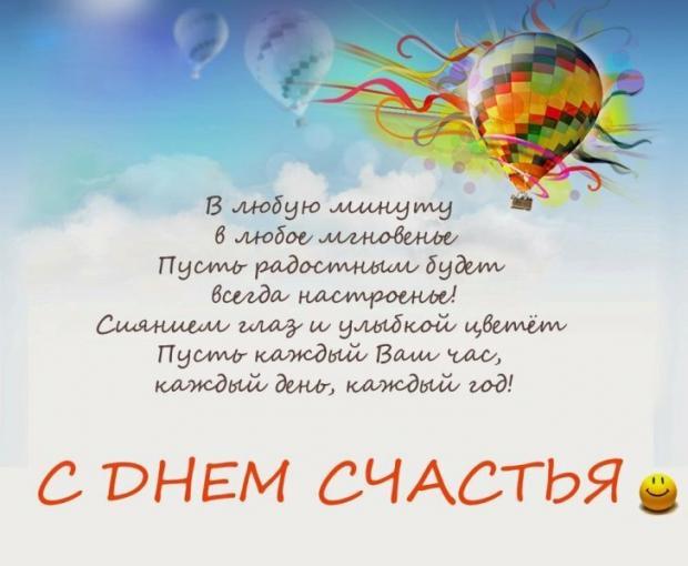 открытки к дню счастья 20 марта картинки них есть