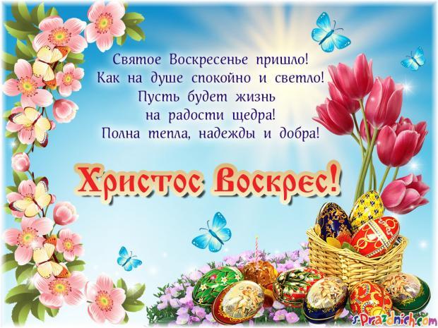 открытки по теме христос воскрес штрихом станет россыпь