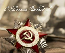 День Победы: поздравления и открытки с одним из самых главных и важных праздников