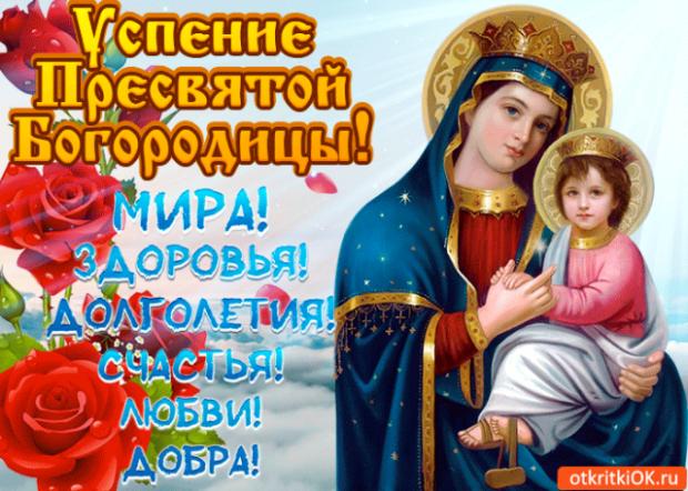 s-prazdnikom-uspeniya-bogorodici-pozdravleniya-otkritki foto 4