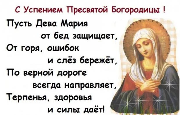 uspenie-presvyatoj-bogorodici-otkritki-pozdravleniya-pravoslavnie foto 4