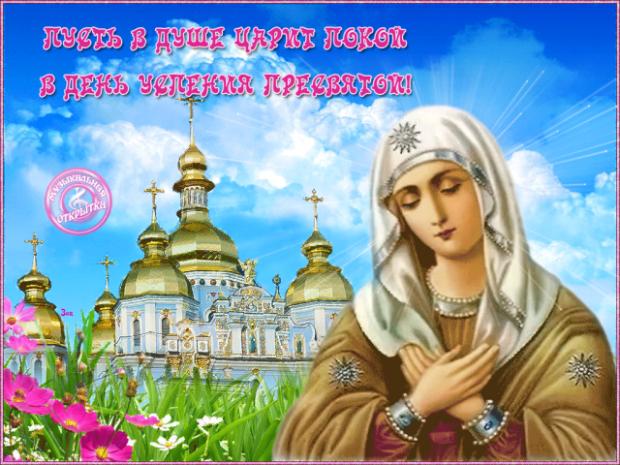 uspenie-presvyatoj-bogorodici-otkritki-pozdravleniya-pravoslavnie