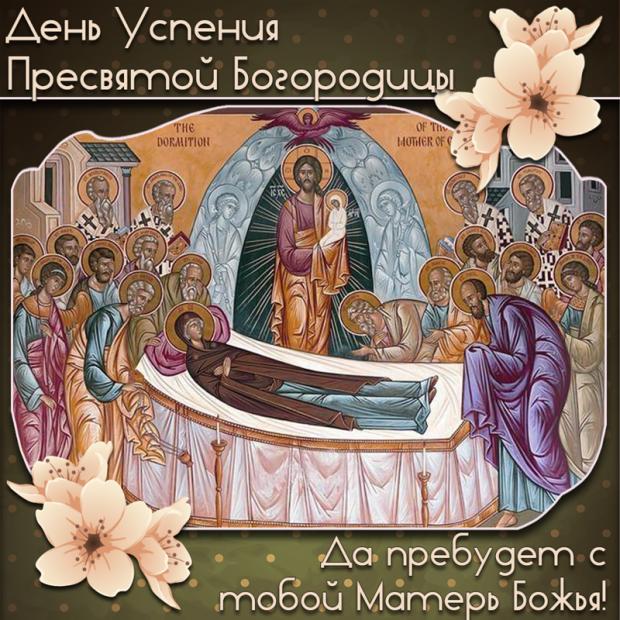 uspenie-presvyatoj-bogorodici-otkritki-pozdravleniya-pravoslavnie foto 2