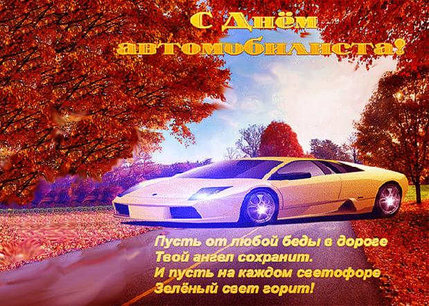 открытка с Днем автомобилиста
