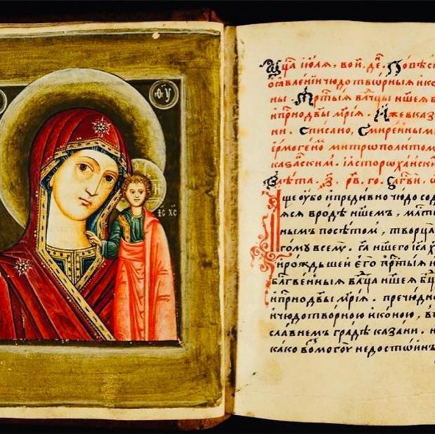 Фото иконы Казанской Богоматери в старинной книге