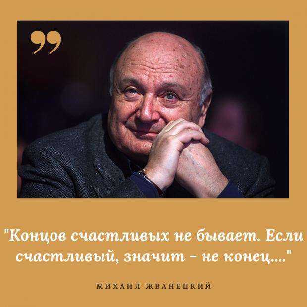 цитата Михаила жванецкого