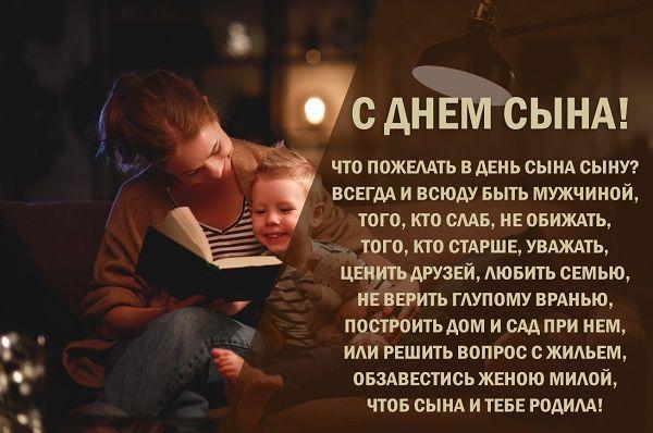 Открытка с днем сыновей