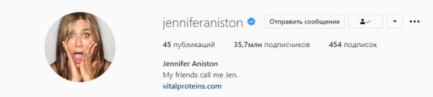 статистика Дженнифер Энистон в Инстаграме