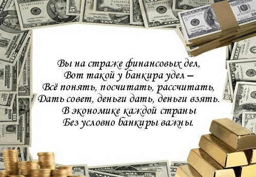 открытка с днем банковского работника