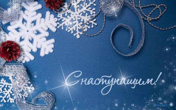 открытка с наступающим новым годом