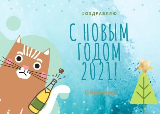 Открытка с новым 2021 годом