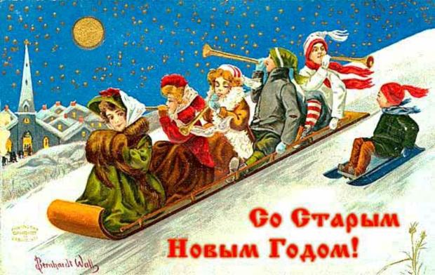 открытки со Старым Новым Годом