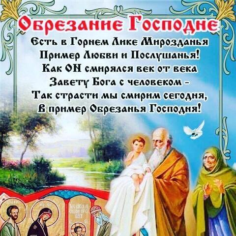 открытка на Обрезание Господне