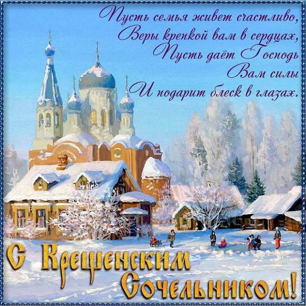 открытка-поздравление в Крещенским Сочельником