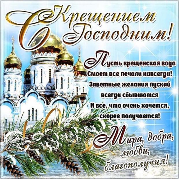 открытка-поздравление с Крещением Господним