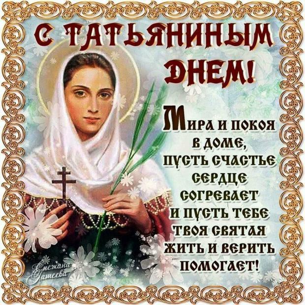 открытка с днем татьяны