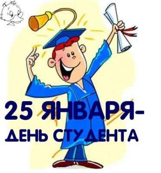 открытка с днем студента