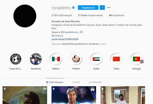 Роналдиньо инстаграм страница