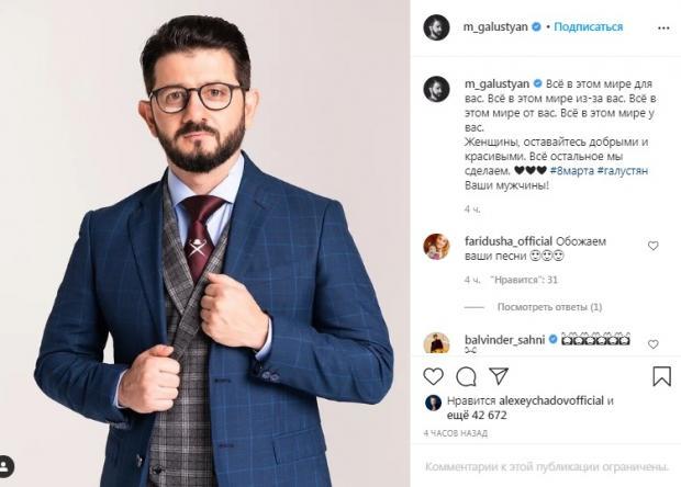 поздравление Михаила Галустяна