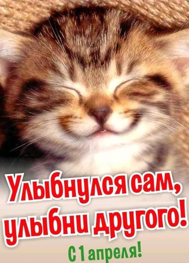 открытка с днем смеха