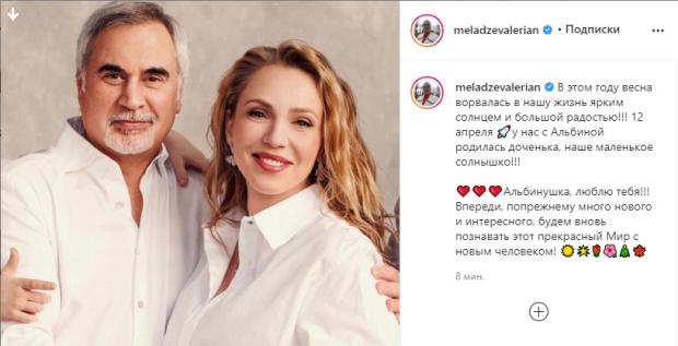 меладзе и джанабаева