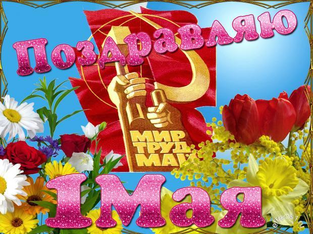 открытка с праздником 1 Мая