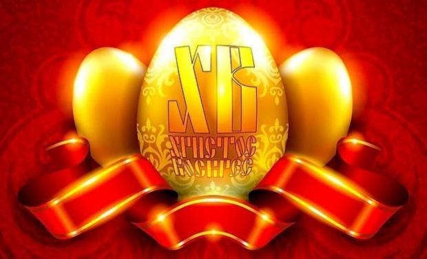 золотое яйцо Христос Воскресе