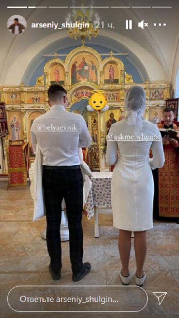 Крещение Селин