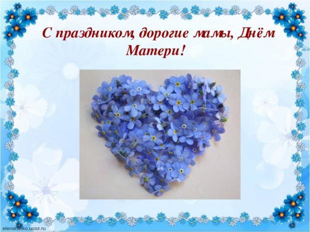 открытка к международному Дню Матери