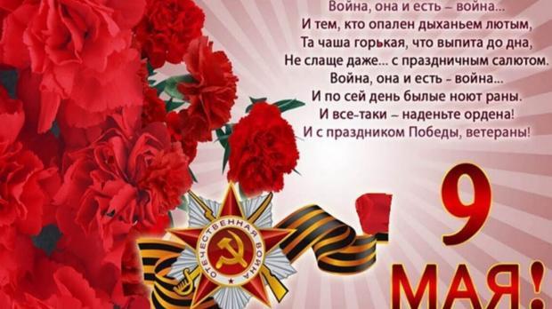 Праздничная открытка к Дню великой Победы