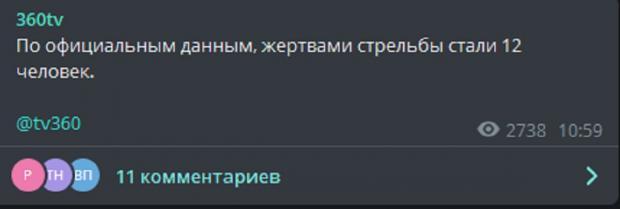 скрин телеграмм-канала