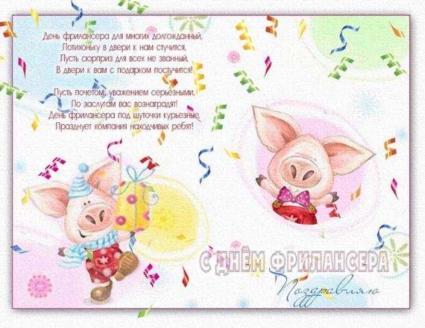 поздравительная открытка с днем фрилансера