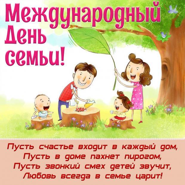 поздравительные открытки с Днем семьи