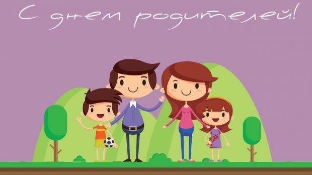 открытка с днем родителей