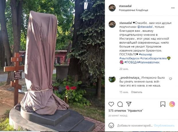 Памятник Галине Волчек