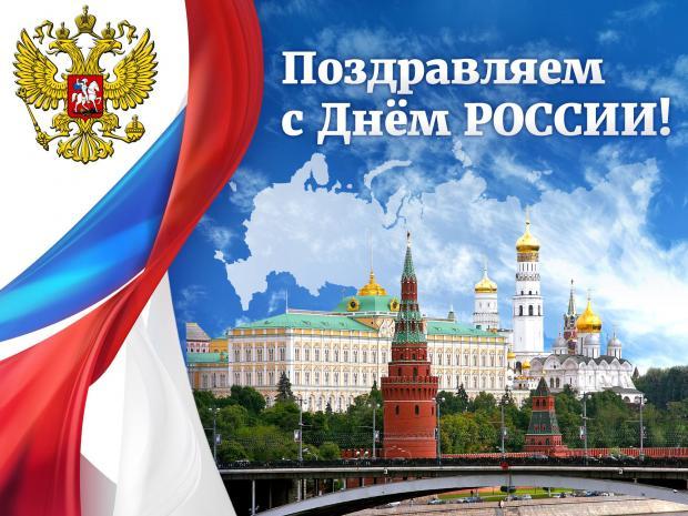 красочная открытка к Дню России