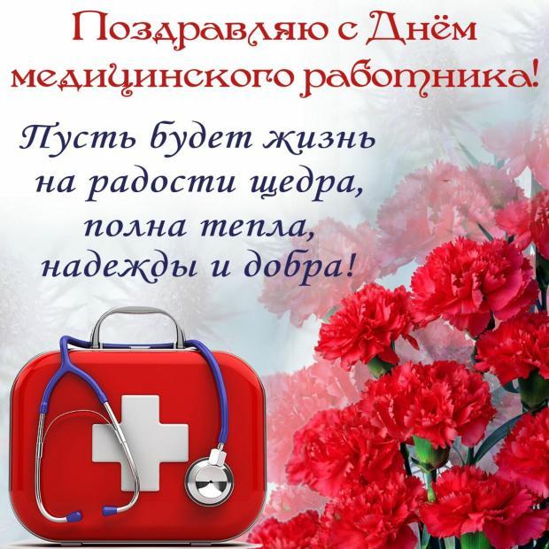 поздравительная открытка к дню медицинского работника
