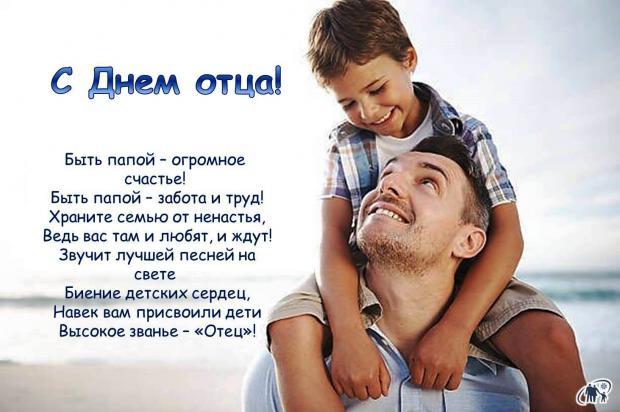 красивая поздравительная открытка к Дню отца