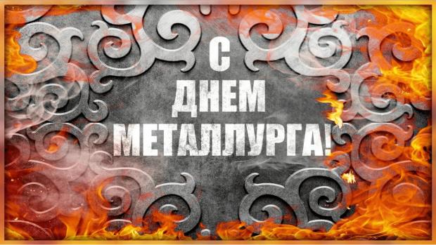открытка с Днем металлурга