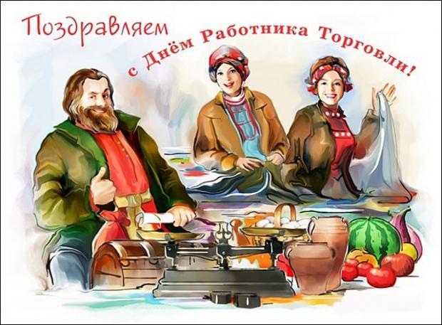 красочные открытки с днем торговли
