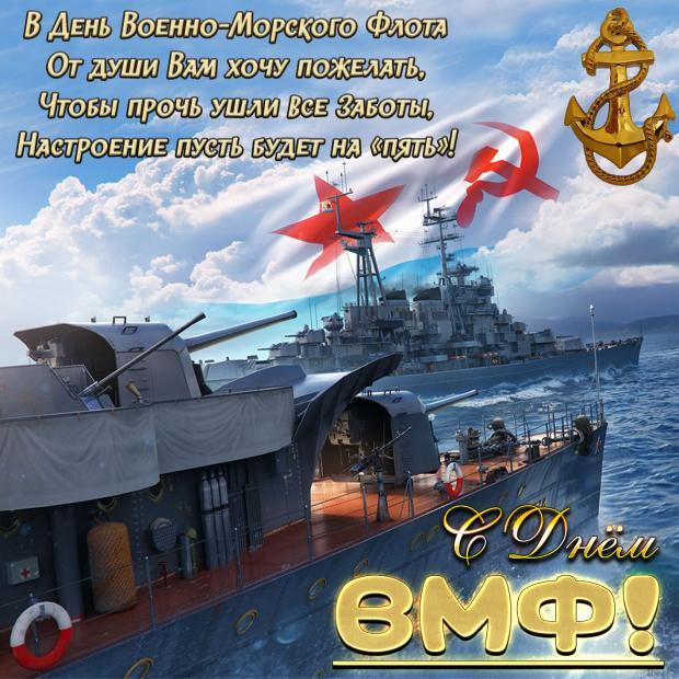 открытки к Дню Военно-Морского флота
