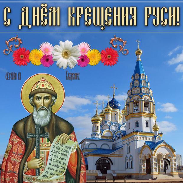 поздравительная открытка с Днем крещения Руси