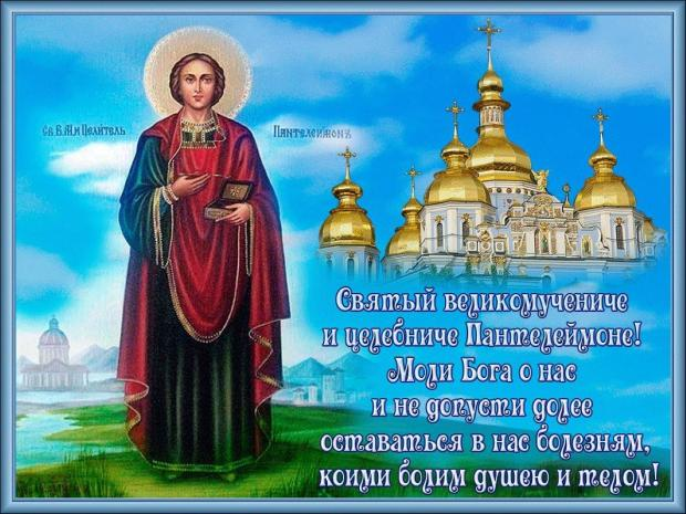 икона и молитва целителю Пантелеймону