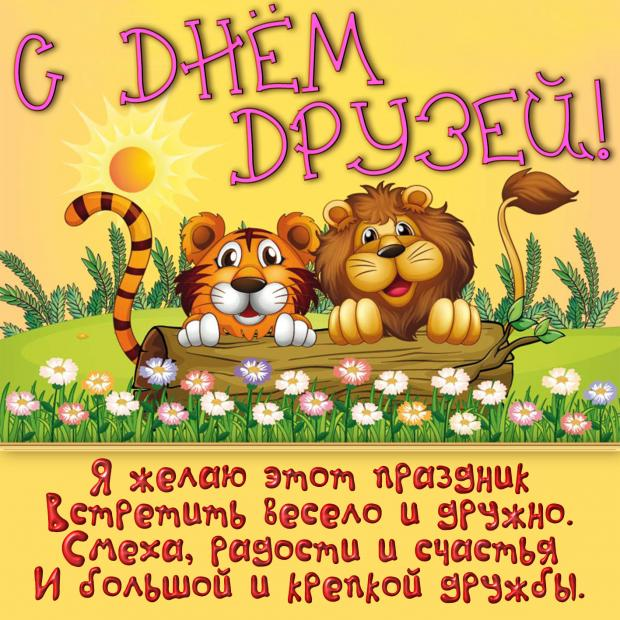 открытки с Международным днем дружбы