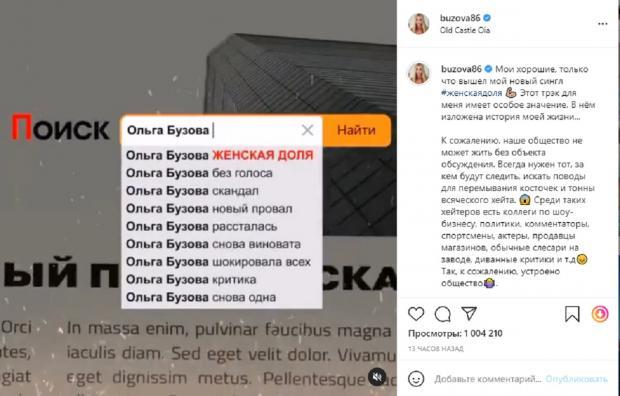 Скриншот Ольги Бузовой