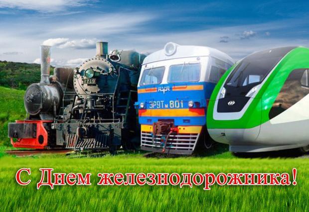 открытка с днем железнодорожника