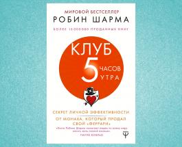 """""""Клуб 5 часов утра"""" Робина Шармы – книга, вдохновляющая на изменения в жизни"""